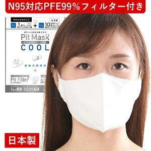 日本製 国産マスク フィルターポケット付き マスク マスク 呼吸しやすい 呼吸が楽な マスク ピットマスククール やや小さめサイズ マスク N95対応マスク