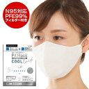【クーポン発行中!】不織布フィルター使用 高機能マスク N95対応 PFE99% マスクフィルター付き 接触冷感 マスク 日本製 ピットマスク…