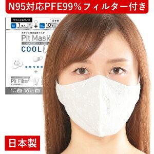 日本製 国産マスク フィルターポケット付き マスク レースマスク 呼吸しやすい 呼吸が楽な マスク ピットマスククールレース 小さめサイズ マスク N95対応マスク