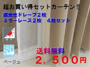 カーテン 4枚セット!!無地タイプドレープ2枚+レース2枚の4枚入超お買い得商品です。