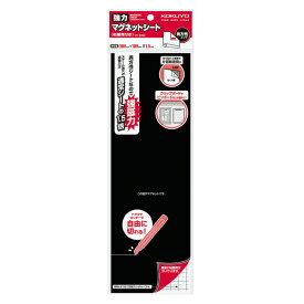 【コクヨ】強力マグネットシート マク-S340