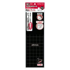 【コクヨ】強力マグネットシートプレカット マク-S345