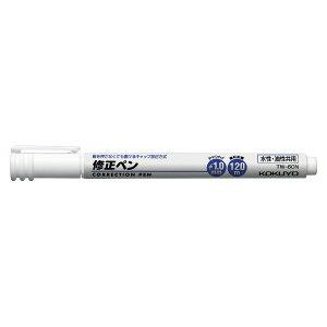 【コクヨ】修正ペン TW-60N