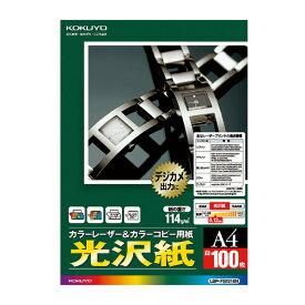 【コクヨ】カラーレーザー&カラーコピー用紙(光沢紙 LBP-FG1210N [A4サイズ][100枚]