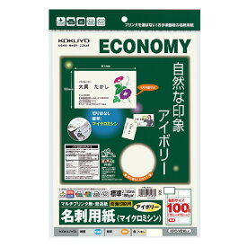 【コクヨ】マルチプリンタ用名刺用紙 KPC-VE10LY