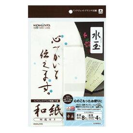 【コクヨ】IJP用紙和紙封筒付き KJ-WS120-2