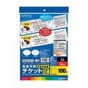 【コクヨ】カラーレーザー&IJP用偽造予防チケット KPC-T105-20