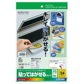 【コクヨ】カラーレーザー&インクジェット用紙ラベル KPC-HH124-20