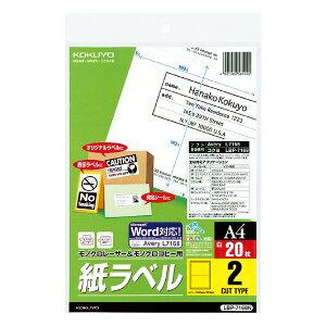 【コクヨ】モノクロレーザー用紙ラベル LBP-7168N