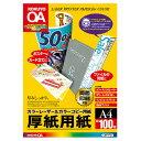 【コクヨ】カラーレーザー&カラーコピー用紙厚紙用紙 LBP-F31