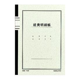 【コクヨ】ノート式帳簿A5経費明細帳 チ-63