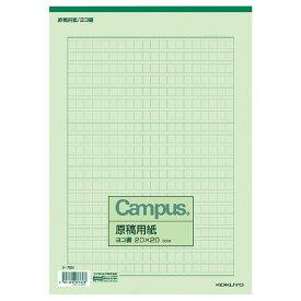◆◆【コクヨ】原稿用紙 A4 ヨコ書 ケ-75N