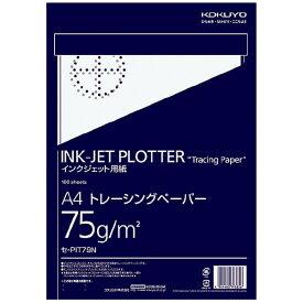 【コクヨ】インクジェット用トレーシングペーパーA4 セ-PIT79N