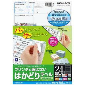 【コクヨ】プリンタを選ばないはかどりラベル KPC-E124-20