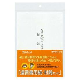 【コクヨ】遺言書用紙・封筒セット LES-W102
