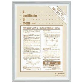 【コクヨ】アルミ賞状額縁A4(規格) カ-2RA4C