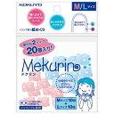 【コクヨ】紙めくり<メクリン>M・Lサイズミックス メク-512