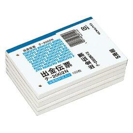 【コクヨ】出金伝票B75冊組 テ-2002NX5