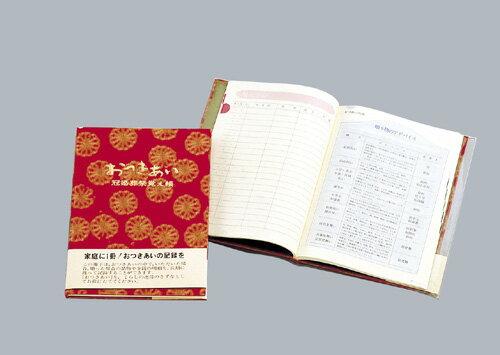 ◆◆【マルアイ】おつきあい帳 2 NK-2