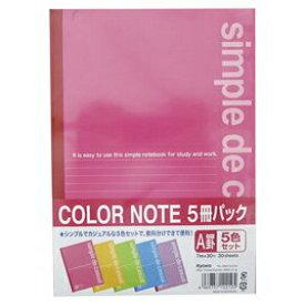 △△カラーB5ノート5冊パック A罫
