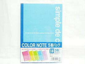 △△カラーB5ノート5冊パック B罫