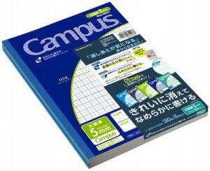 【コクヨ】キャンパスノート(用途別)5mm方眼10mm実線 青系5色パック ノ-30S10-5X5B[ノート]【5冊パック】【Campus】