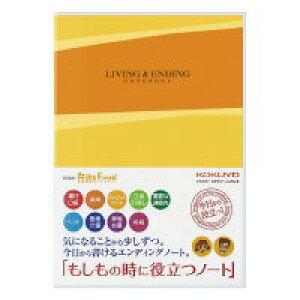 【コクヨ】エンディングノート(もしもの時に役立つノート)LES-E101
