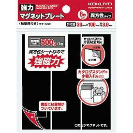 【コクヨ】強力マグネットプレートt3.0mm マク-S381