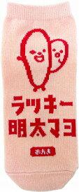 【ティーズファクトリー】ソックス ラッキー明太マヨ OC-5528044LM★お菓子シリーズ★【T'S FACTORY】