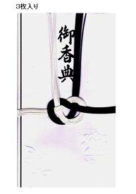 ◆◆【佐々木紙工】【のし袋】黒白7本3P 御香典