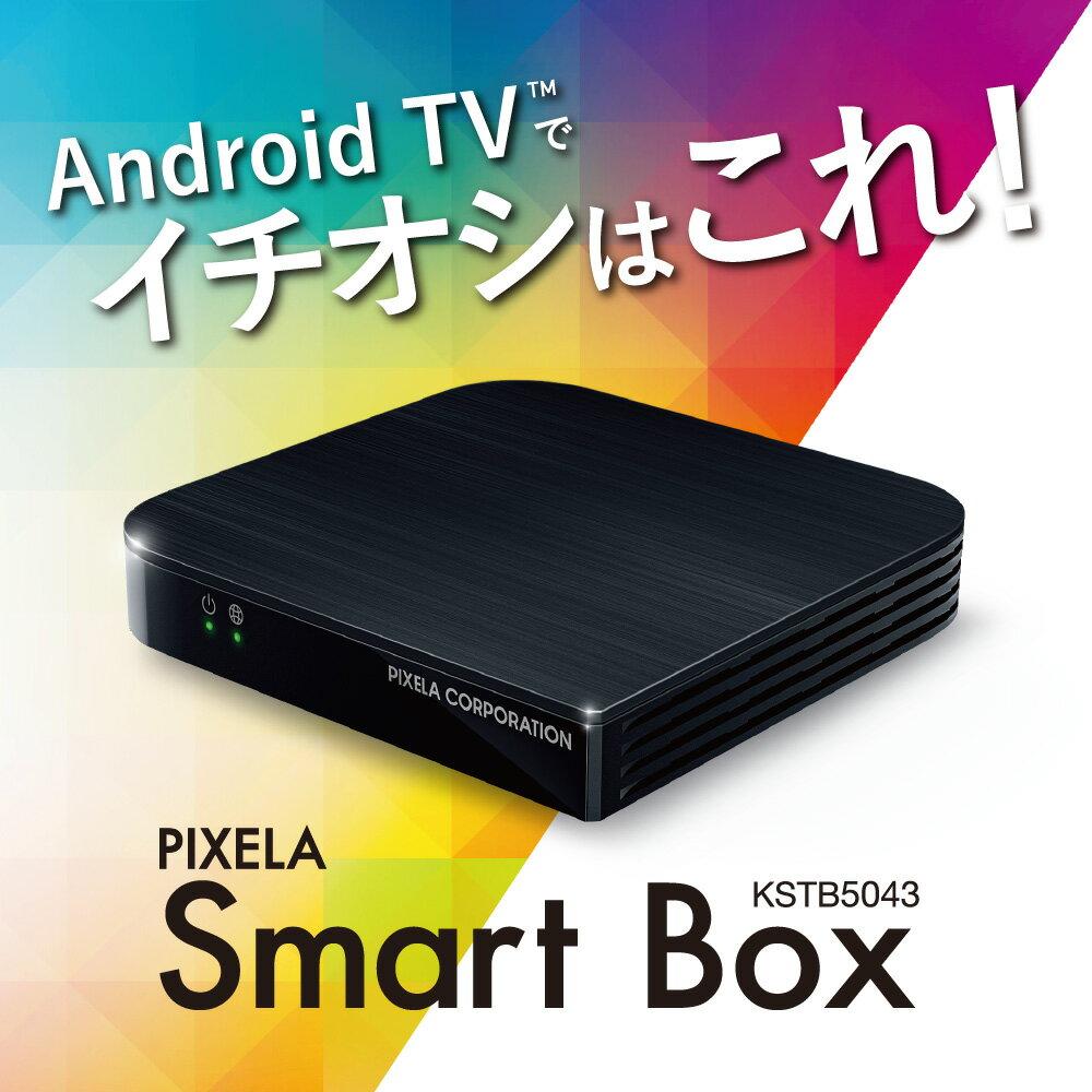 動画やゲーム、好きなコンテンツをAndroid TVで楽しむ!PIXELA(ピクセラ) Smart Box 4K HDR対応【新品】