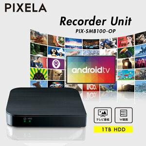 PIXELA(ピクセラ)SmartBoxRecorderUnit(PIX-SMB100-OP)