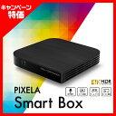 動画やゲーム、好きなコンテンツをAndroid TVで楽しむ!PIXELA(ピクセラ) Smart Box 4K HDR対応(KSTB5043)