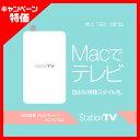 PIXELA(ピクセラ) StationTV Mac向け USB接続 テレビチューナー (PIX-DT195)【新品 /Mac/OS X/El Capitan/地デジ/BS/C…