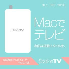 PIXELA(ピクセラ) StationTV Mac向け USB接続 テレビチューナー (PIX-DT195)