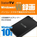 PIX-DT295W StationTV USB接続 テレビチューナー 新品 /Windows/地デジ・BS・CS/SeeQVault対応/DTCP-IP/15...