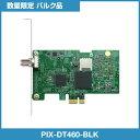 (バルク品)PIX-DT460 StationTV PCIe接続テレビチューナー [初期不良対応][数量限定]ダブルチューナー/ダブルトランスコーダー/編集/D...