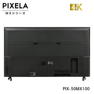 PIXELA(ピクセラ)MXシリーズ50インチ4K液晶ディスプレイ