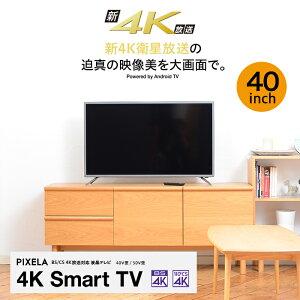 PIXELA(ピクセラ)VPシリーズ40V型4KSmartTV(PIX-40VP100)