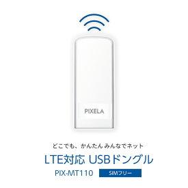 LTEドングル PIX-MT110 PIXELA (ピクセラ) LTE対応 USBドングル docomo/au/SoftBank対応 SIMフリー