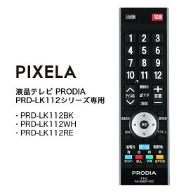 PIXELA(ピクセラ) PIX-RM037-PZZ (PRD-LK112シリーズ専用)【リモコン】