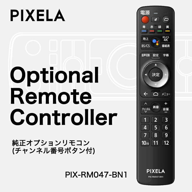Optional Remote Controller (PIX-RMD47-BN1)