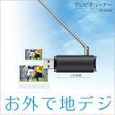PIX-DT300 USB接続テレビチューナー 新品 /Android/Windows 8/地デジ/ワンセグ