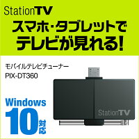 PIXELA(ピクセラ) microUSB接続テレビチューナー (PIX-DT360)【Android/Windows10・8.1/地デジ/ワンセグ】