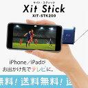 PIXELA(ピクセラ) Xit Stick (サイト・スティック) XIT-STK200【iPhone/iPad】