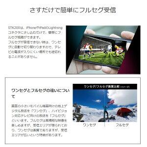PIXELA(ピクセラ)XitStick(サイト・スティック)XIT-STK200【iPhone/iPad】