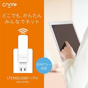 PIXELA(ピクセラ)PIX-MT100Conte(TM)LTE対応USBドングル