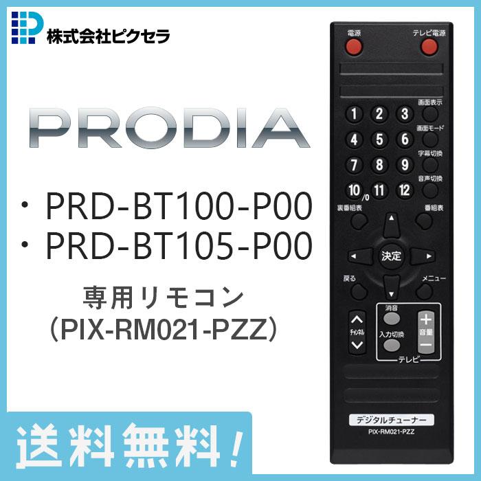 PIXELA(ピクセラ) PIX-RM021-PZZ (PRD-BT100-P00/PRD-BT105-P00専用) 【リモコン】