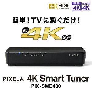 PIXELA(ピクセラ)4KSmartTuner(スマートチューナー)PIX-SMB400