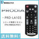 (リモコン) PIX-RM024-PA1 (PRD-LA103シリーズ専用)